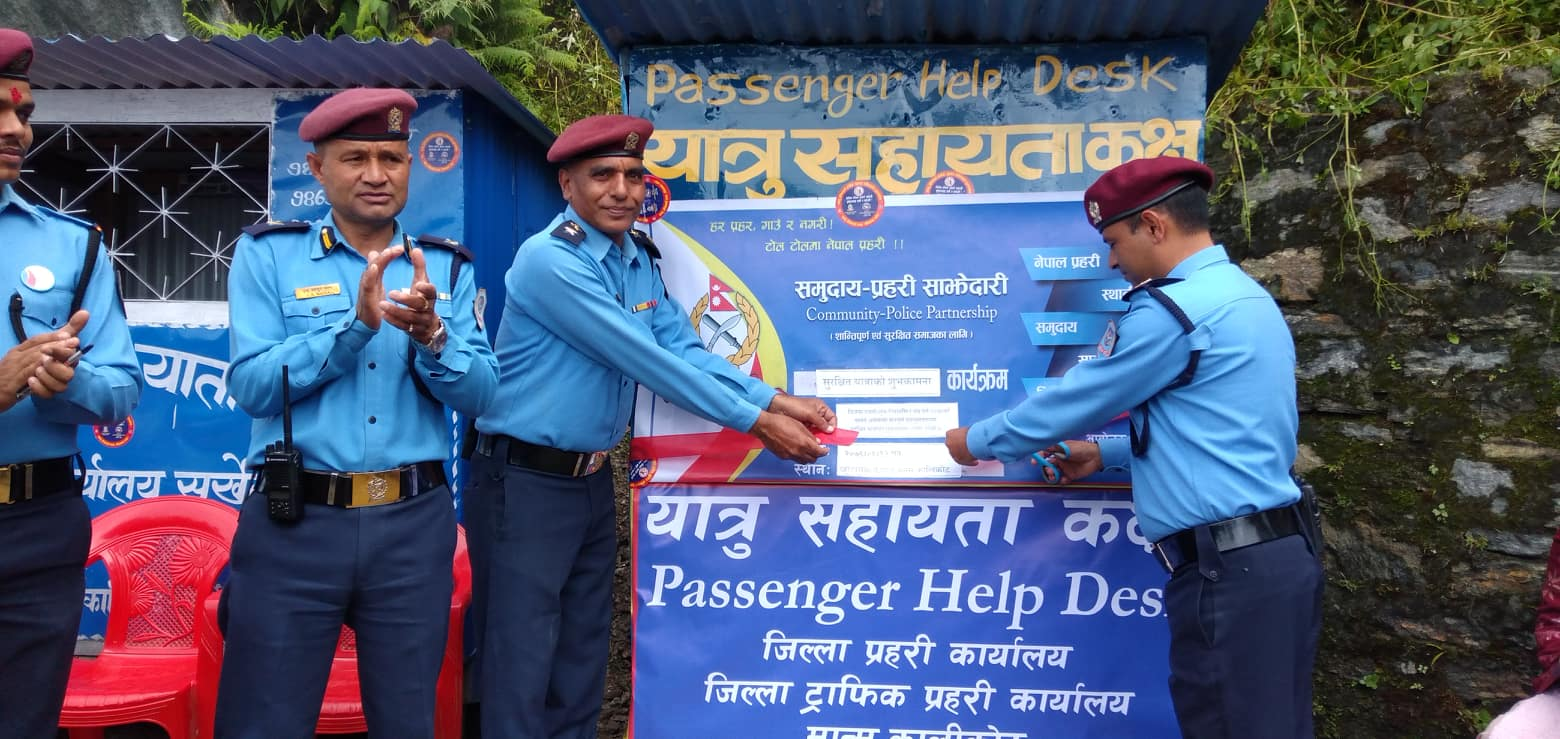 यात्रु सहायता कक्ष स्थापना