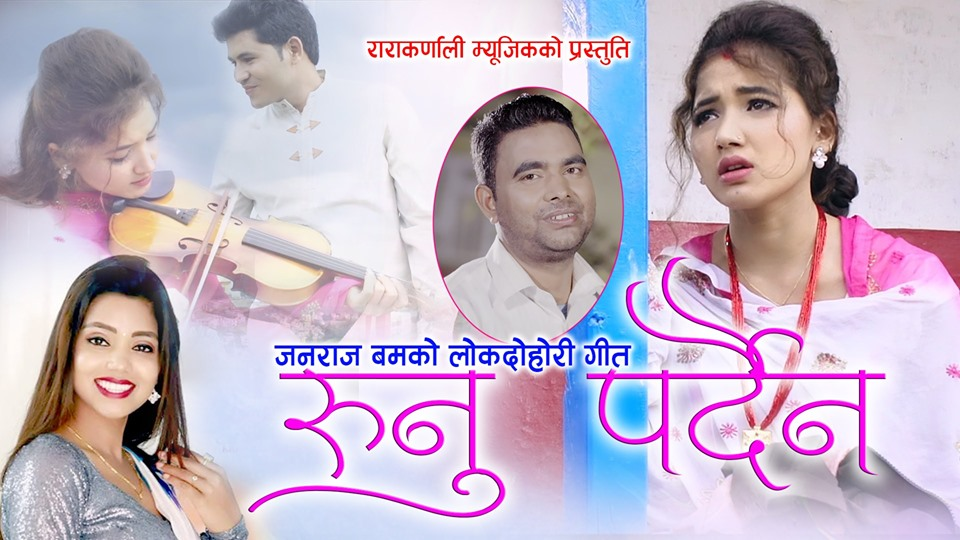 रुनु पर्दैन गीतको म्यूजिक भिडियो सार्बजनिक