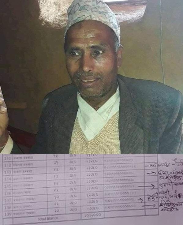 रोजगार व्यक्ति वेरोजगारको लिष्टमा राखी वडाध्यक्षले झ्वाम पार्न खोजे रकम