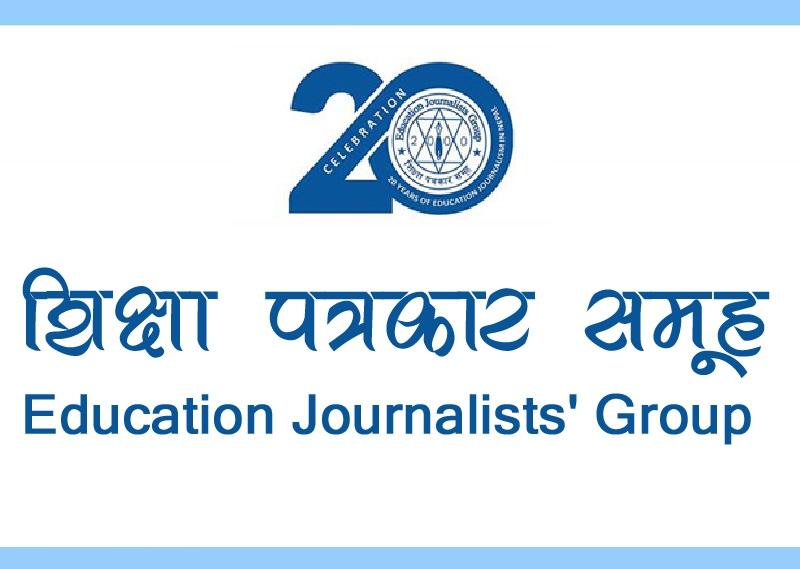९ सदस्यीय शिक्षा पत्रकार समिति घोषणा