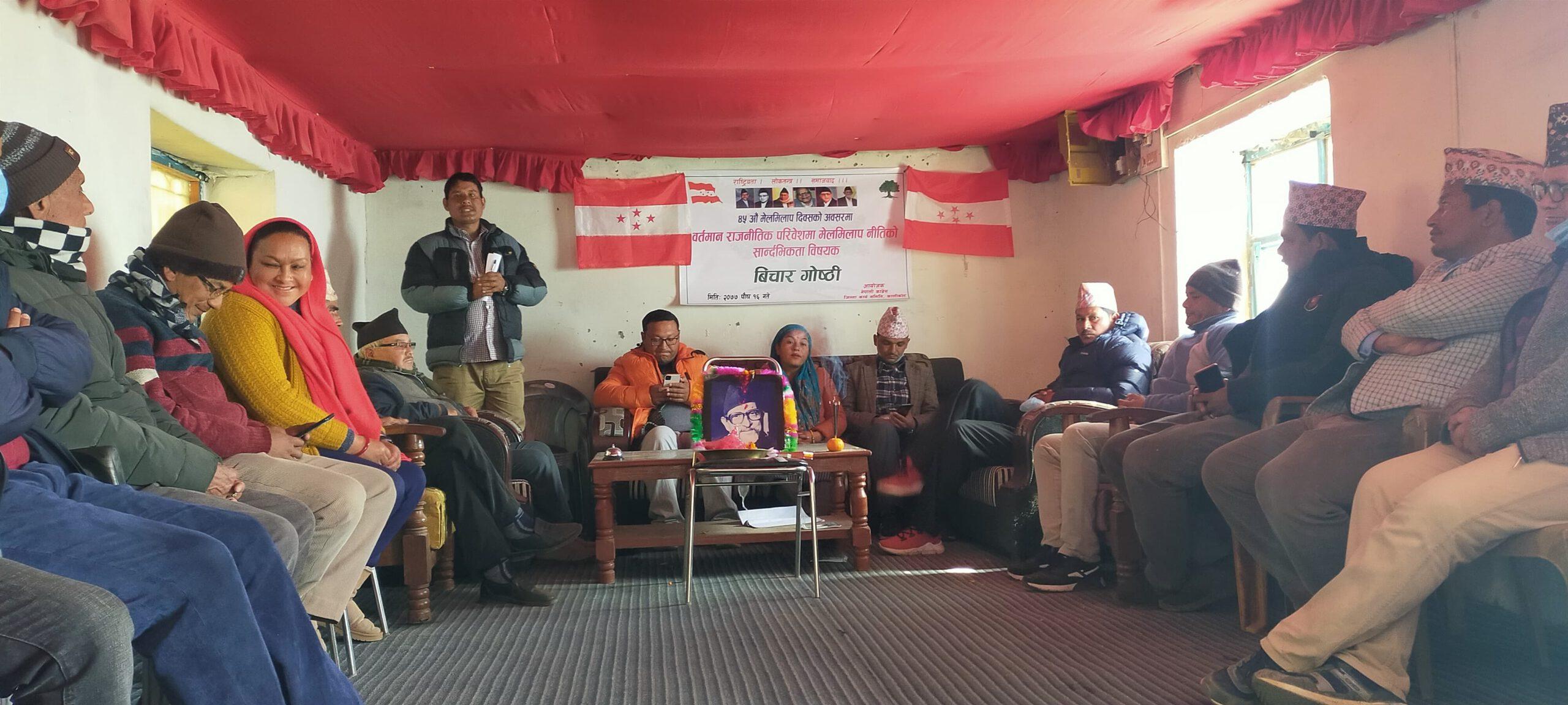 ४५ र्औ मेलमिलाप दिवस कालीकोटमा पनि मनाइयो